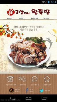 최규삼이네왕족발 poster