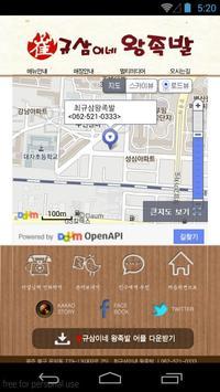 최규삼이네왕족발 apk screenshot