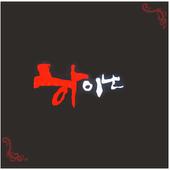 하이난 짬뽕전문점 icon