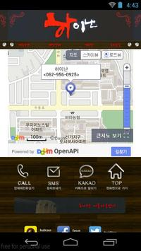 하이난 짬뽕전문점 apk screenshot