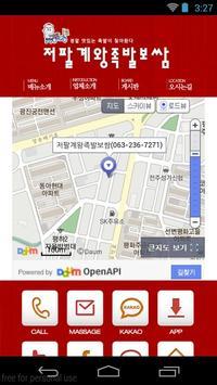 저팔계왕족발보쌈 apk screenshot
