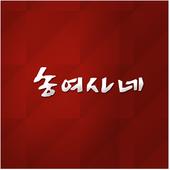 송여사네 icon