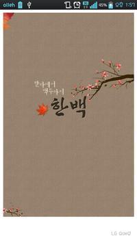 한백 poster