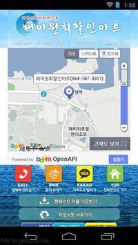 해미원 횟집 screenshot 2