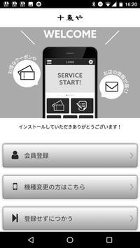 十魚や公式アプリ poster