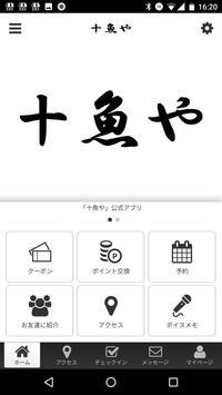十魚や公式アプリ screenshot 1