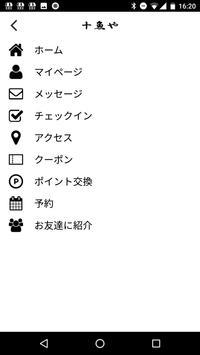 十魚や公式アプリ screenshot 2