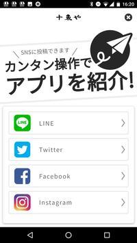 十魚や公式アプリ screenshot 3