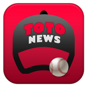 토토뉴스 - 프로토/토토 경기별 뉴스제공 icon