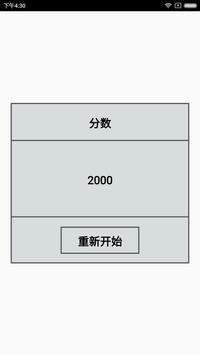 飞机大战 screenshot 2
