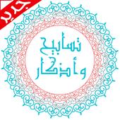 tasabih and adhkar icon