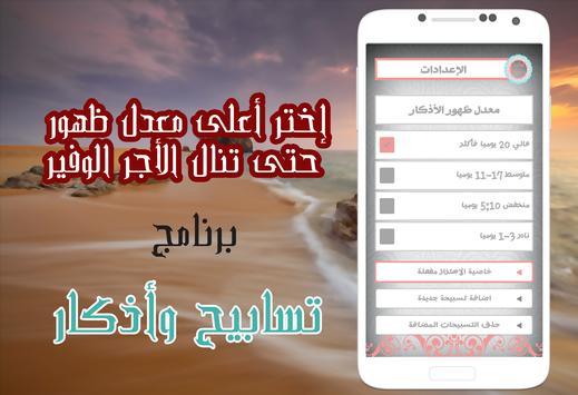 tasabih and adhkar apk screenshot