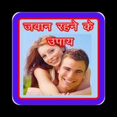Jawan Rehne Ke Upaay icon