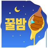 꿀밤-랜덤채팅,채팅,친구만들기 icon