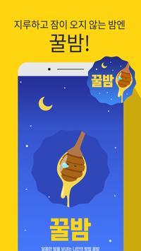 꿀밤-랜덤채팅,채팅,친구만들기 poster