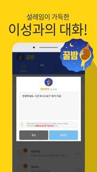꿀밤-랜덤채팅,채팅,친구만들기 screenshot 1
