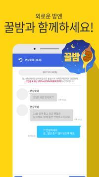 꿀밤-랜덤채팅,채팅,친구만들기 screenshot 2