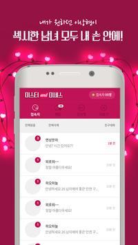 미스터앤미세스-랜덤채팅,만남어플,미팅,소개팅 screenshot 1