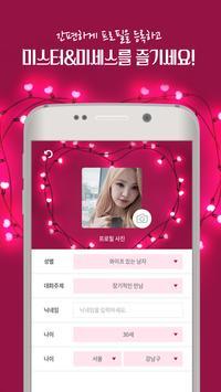 미스터앤미세스-랜덤채팅,만남어플,미팅,소개팅 screenshot 2