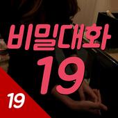 비밀대화19-랜덤채팅,채팅,폰팅,연애,즉석만남 icon