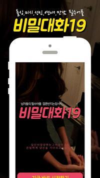 비밀대화19-랜덤채팅,채팅,폰팅,연애,즉석만남 poster