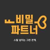 비밀파트너-채팅,랜덤채팅,은밀한대화 icon