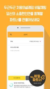 비밀파트너-채팅,랜덤채팅,은밀한대화 screenshot 1