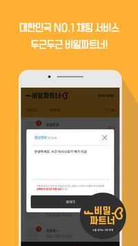 비밀파트너-채팅,랜덤채팅,은밀한대화 screenshot 2