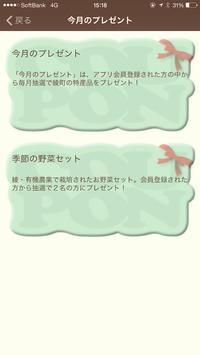綾エコパークほんもの倶楽部 apk screenshot