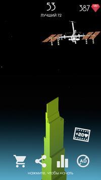 Башня в небеса apk screenshot