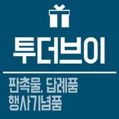 투더브이(판촉물, 답례품, 행사기념품) icon