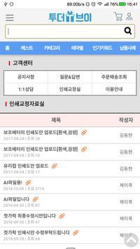 투더브이(판촉물, 답례품, 행사기념품) apk screenshot