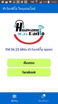 หัววังเรดิโอ 96.25 FM poster
