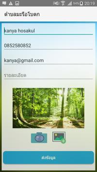 ตำบลพิมูล screenshot 2