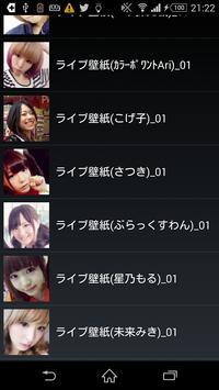 ライブ壁紙(こげ子 ver.1)【ニコニコ動画】 apk screenshot