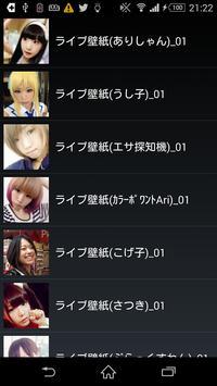 ライブ壁紙(ありしゃん ver.1)【ニコニコ動画】 apk screenshot