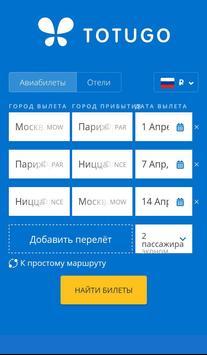 Дешевые авиабилеты онлайн: поиск билета на самолет apk screenshot