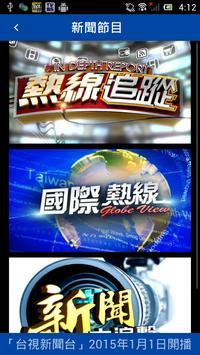 台視新聞 apk screenshot