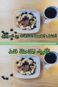 اوجد الاختلافات apk screenshot