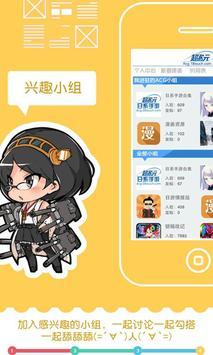 超次元新番 apk screenshot