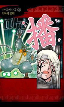 [20권]마법천자문 Pre-Book apk screenshot