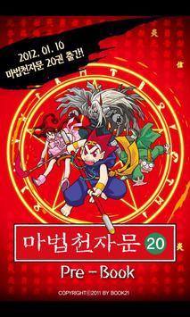 [20권]마법천자문 Pre-Book poster