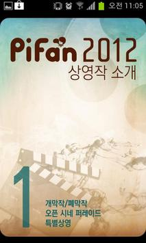 PiFan2012 상영작1 poster