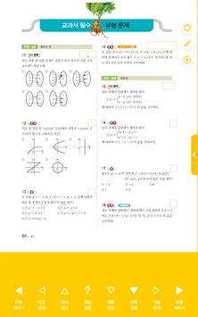 터치앤북 screenshot 4