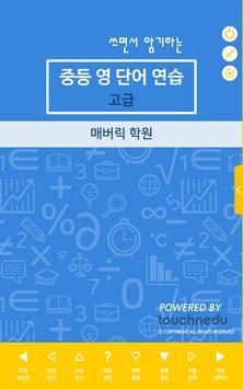 터치앤북 screenshot 5