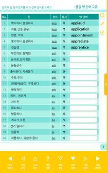 터치앤북 screenshot 6