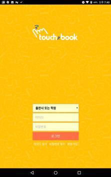 터치앤북 poster