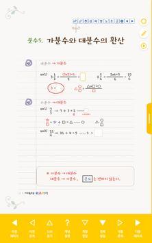 터치앤북 screenshot 2