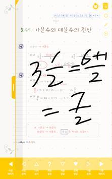 터치앤북 screenshot 3