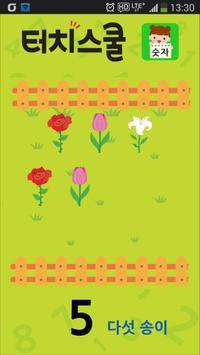 터치스쿨 - 숫자 poster